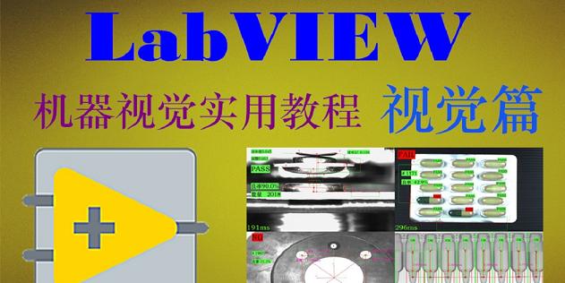 龍哥(汪成龍)LABVIEW機器視覺實用教程-視覺篇