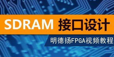 明德揚基于FPGA SDRAM接口視頻教程時序圖贊閱讀解析練習講解命令