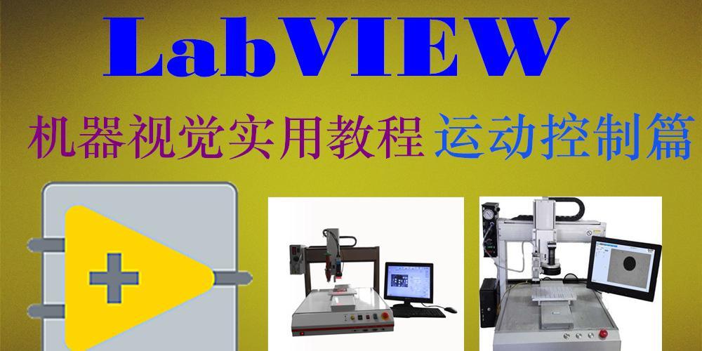 龙哥(汪成龙)LABVIEW机器视觉实用教程-运动篇
