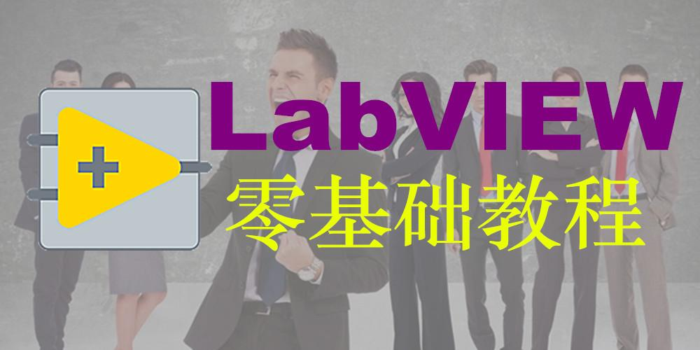 LabVIEW机器视觉实★用教程基础篇①-7天入门LabVIEW