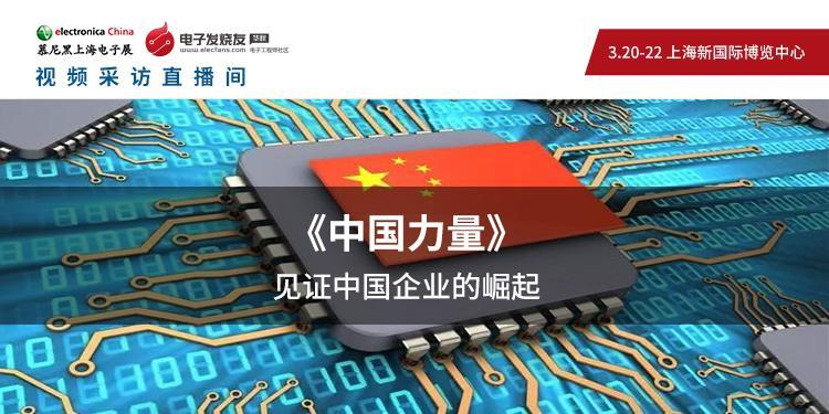 【中國力量視頻采訪直播】——2019慕尼黑上海電子展,見證中國企業崛起!