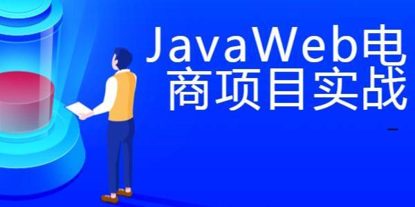 JavaWeb電商項目實戰