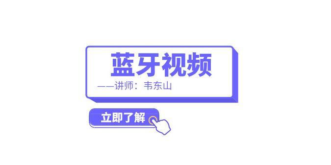 韋東山生活實例演繹法講解藍牙