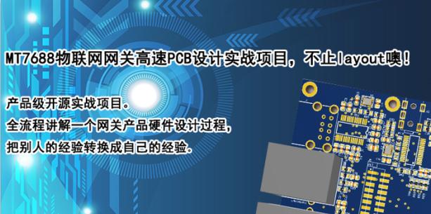 AD四層PCB視頻教程,基于MT7688網關高速PCB實戰項目