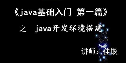 《java基礎入門》第一篇 java概述,以及java開發環境搭建