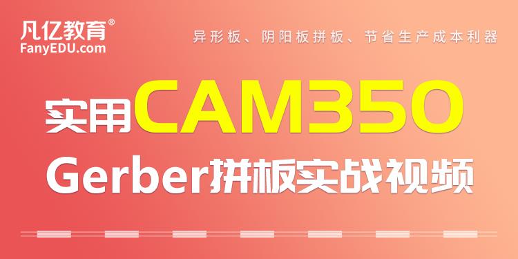 PCB設計實戰教程:CAM350 PCB Gerber拼版實戰視頻