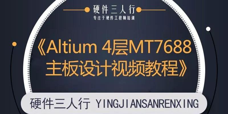 硬件產品硬件設計3節課——《Altium 4層MT7688主板高速PCB設計》視頻教程