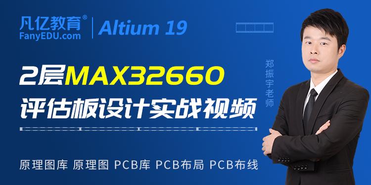 Altium19 2層MAX32660評估板全流程PCB實戰實戰視頻教程