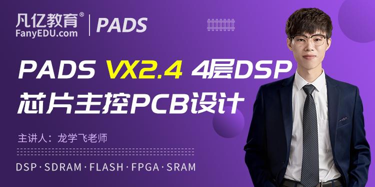 PADS 4層DSP主控全流程FPGA高速PCB設計實戰教程