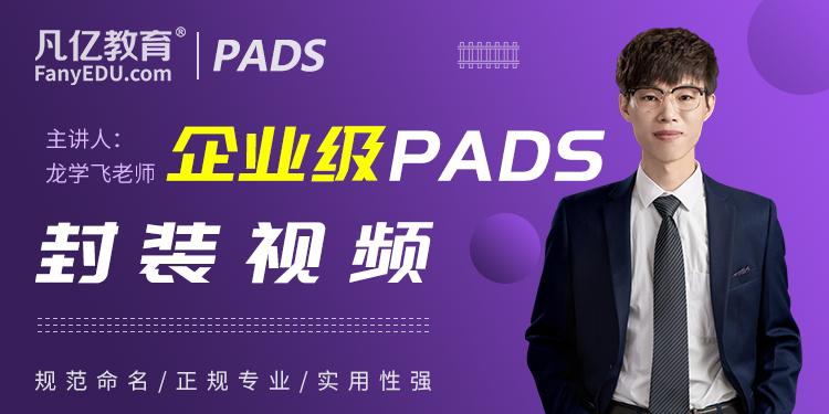 企業級PADS標準封裝設計實戰視頻
