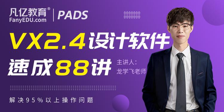 PADS VX2.4 零基礎PCB設計軟件快速入門88講實戰教程