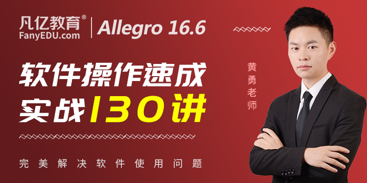 Cadence allegro 軟件操作快速入門130講實戰視頻