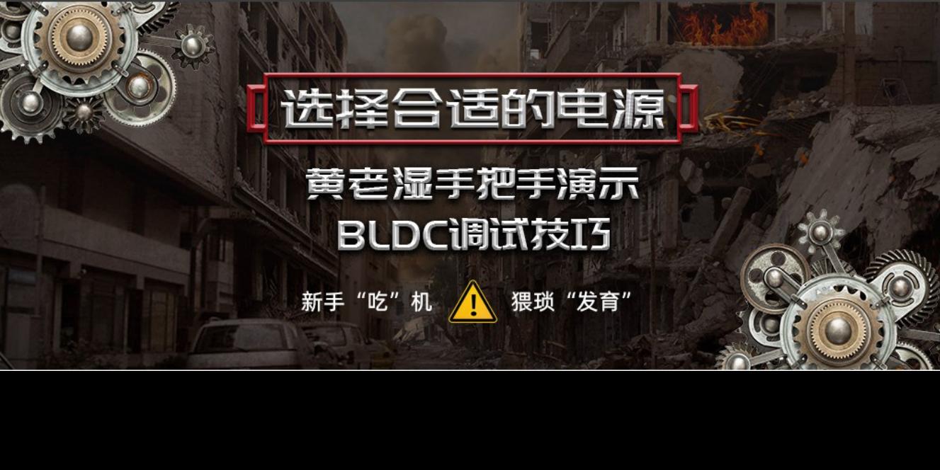 黃老師手把手演示BLDC調試流程與技巧