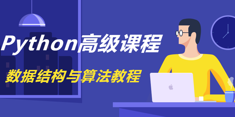 Python高級課程——算法與數據結構教程