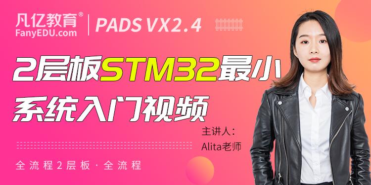 PADS VX2.4 2層STM32最小系統板全流程PCB實戰課程