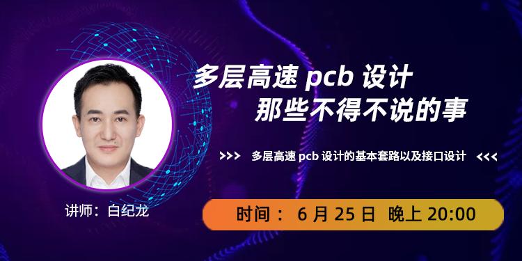 【第1期】多层高速pcb设计的基本套路以及接口设计