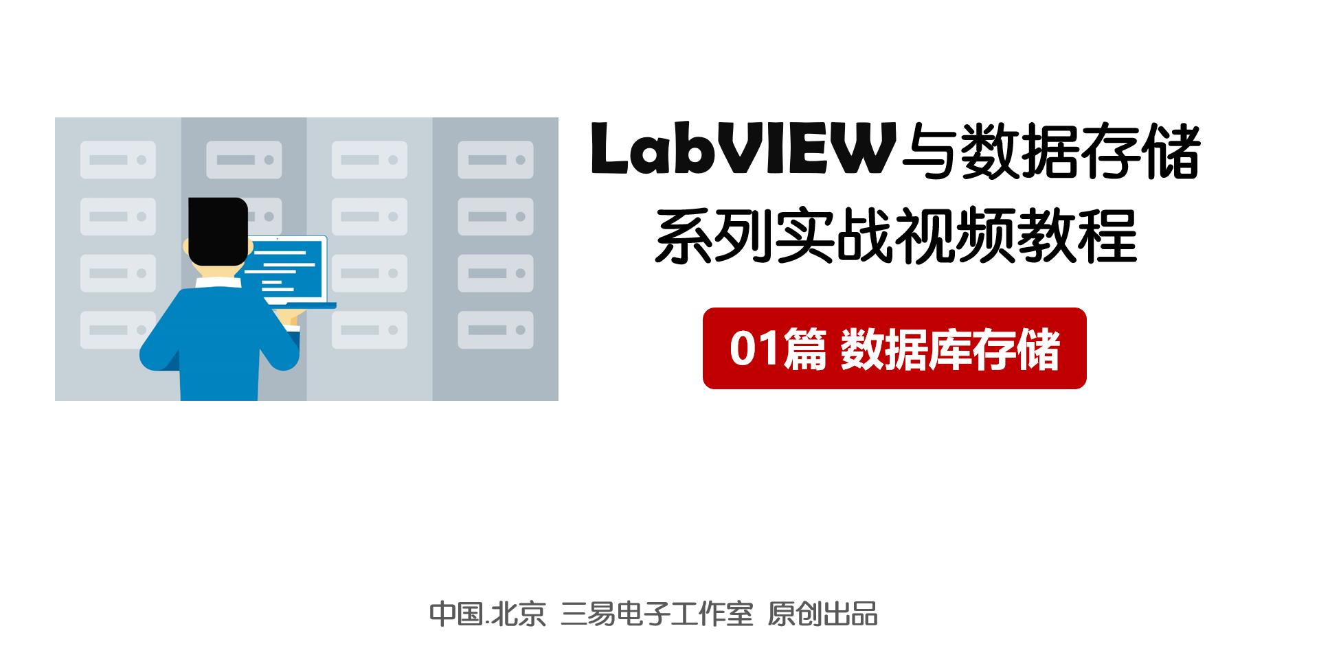 LabVIEW與數據存儲系列實戰視頻教程【第1篇 數據庫存儲】