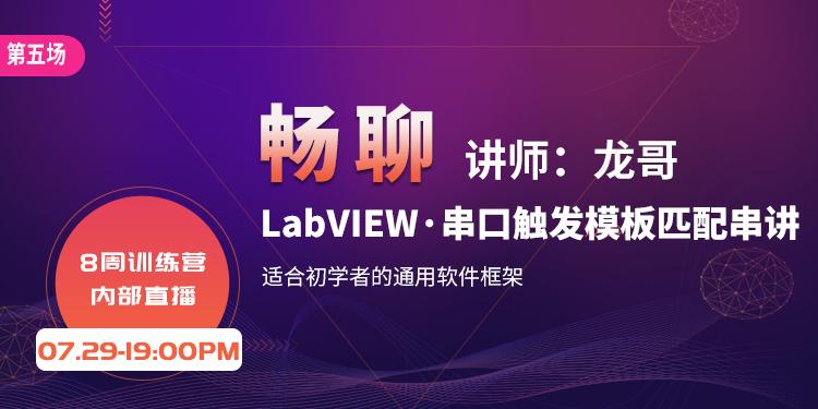 ��第五场��八周训练营直播-Labview串口触发模板匹配串讲