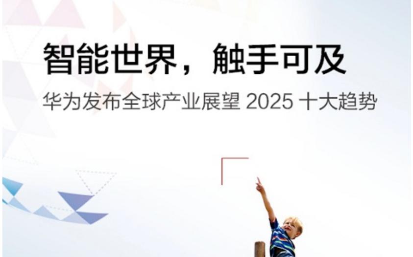 華為發布面向2025十大趨勢