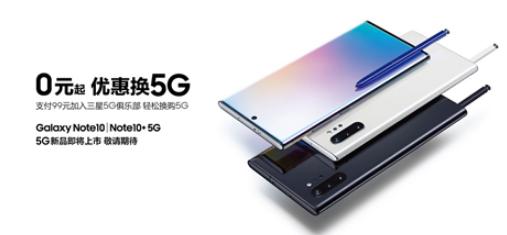 2019年是公认的5G元年,三星5G先锋让多款手机品牌的用户都可参与