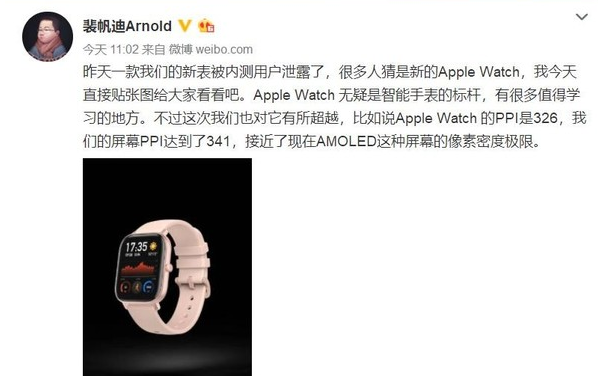 華米科技新品手表曝光采用了方形表盤的設計