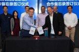 英特尔、百度签署新的合作备忘录,深化核心业务领域的合作