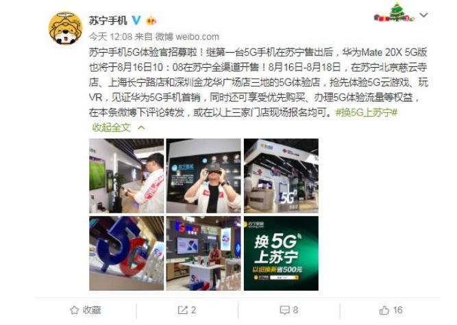 苏宁手机官博发布5G体验报名,818见证华为第一...