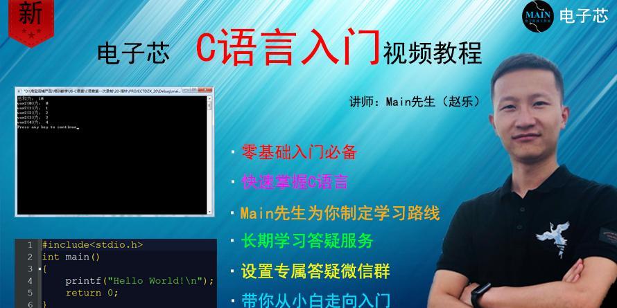 C語言視頻教程