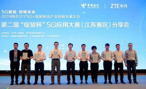 第二届绽放杯5G应用征集大赛江苏分赛将在南京举办