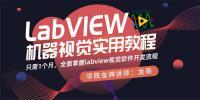 《labview机器视觉实用教程》全套(7天入门、视觉篇、运动篇、案例篇)