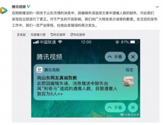 騰訊視頻官方向廣大網友致歉,表示新聞審核機制要有待提高