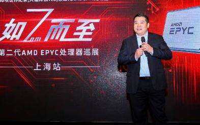AMD在上海啟動第二代AMD EPYC系列路演