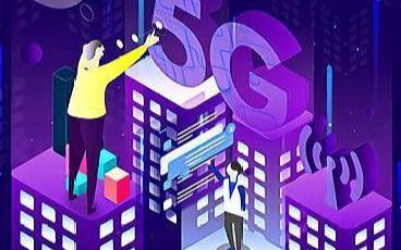 5G將引領超高清無線監控時代的到來
