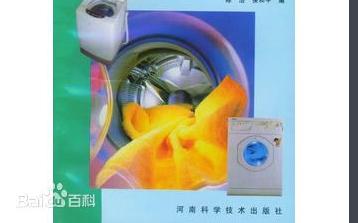 洗衣机的原理与维修技术PDF电子书免费下载