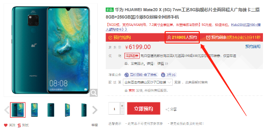 8月16日发售的华为Mate 20 X (5G)持续火爆 迎来抢购潮