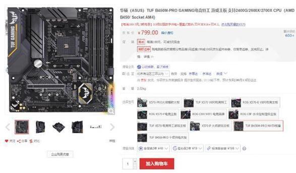 華碩B450主板支持PCIe 4.0_堪稱地表最強