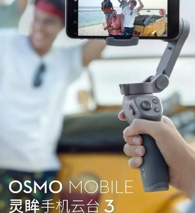 Osmo Mobile灵眸手机云台3正式发布该产品支持目标识别和跟随