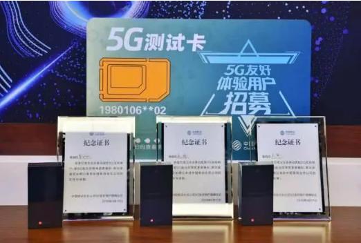 中国电信首次推出5G新号段,无需换号即可升级至5...
