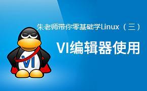 朱老师带你零基础学Linux(三)—VI编辑器使用