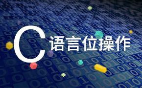 第二部分—C語言位操作