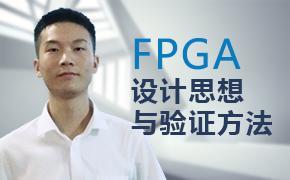 小梅哥FPGA設計思想與驗證方法視頻教程