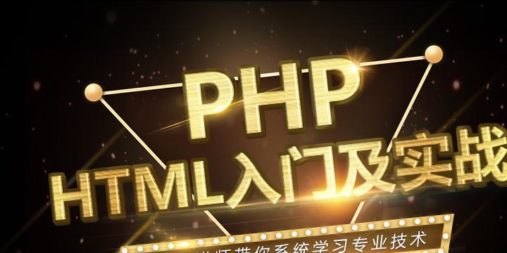 PHP—HTML入門及實戰
