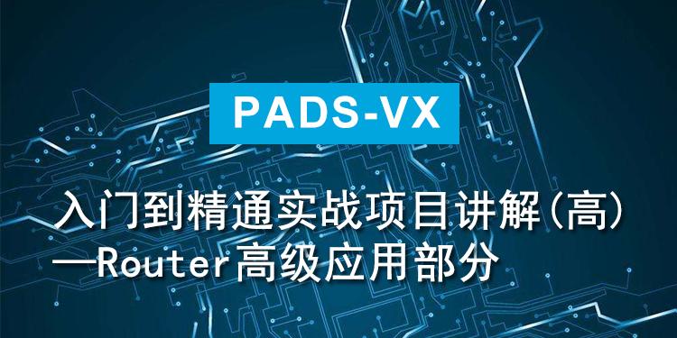 PADS-VX入門到精通實戰項目講解(高)—Router高級應用部分