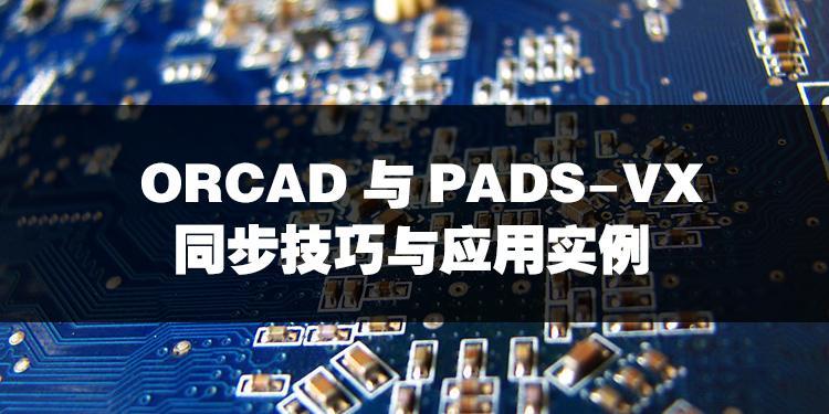 ORCAD與PADS-VX同步技巧與應用實例有聲高清視頻