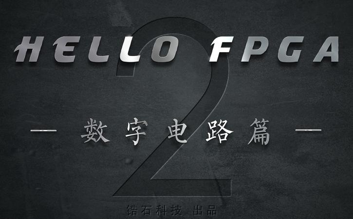 【FPGA入門教程】《HELLO FPGA》 - 數字電路篇