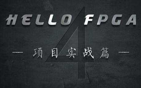【FPGA入門教程】《HELLO FPGA》 - 項目實戰篇