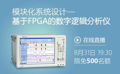 模塊化系統設計—基于FPGA的數字邏輯分析儀
