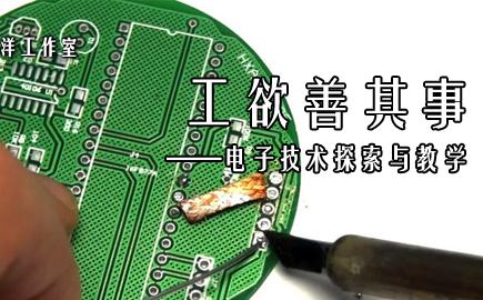 工欲善其事——電子技術探索與教學