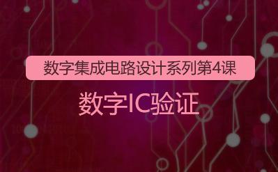 數字集成電路設計系列4-數字IC驗證