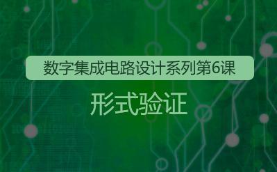 數字集成電路設計系列6-形式驗證